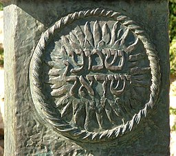 a close-up photo of the Shema inscription on the Knesset Menorah in Jerusalem.