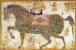 The Throne Verse (Ayat Al-Kursi) in the form of a calligraphic horse (India, Deccan, Bijapur) - 16th century.
